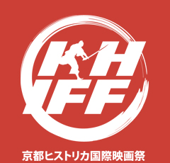 Kyoto Historica international Film Festival