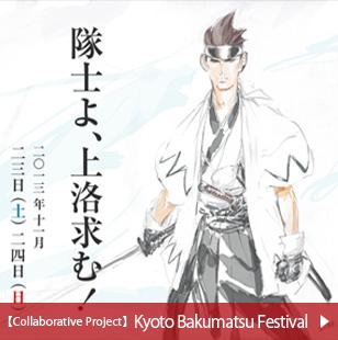KYOTO BAKUMATSU FESTIVAL