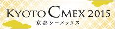 KYOTO CMEX2015